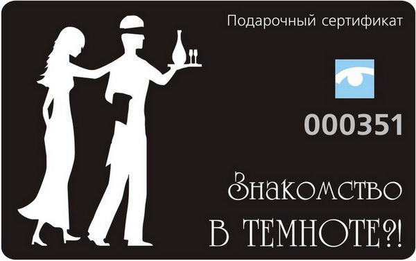 Знакомства В Темноте Москва